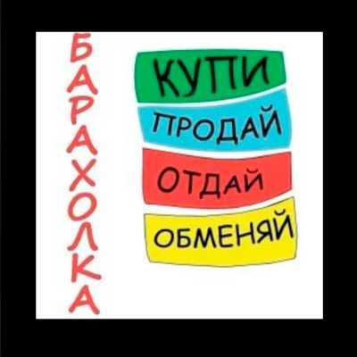 Барахолка Астрахани группа ватсап
