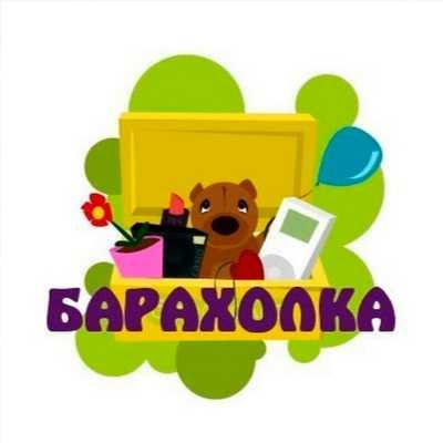 БАРАХОЛКА ТЫМОВСКАЯ группа ватсап