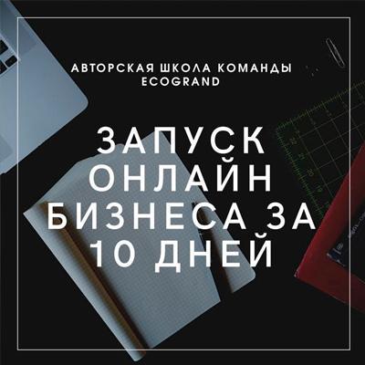 Бизнес Онлайн группа ватсап