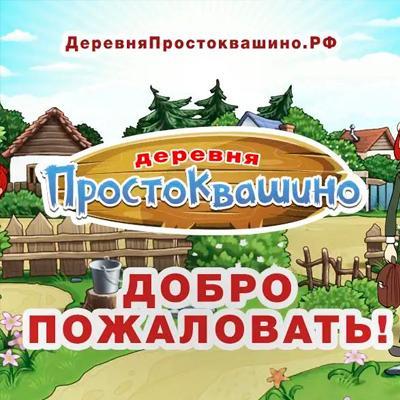 Деревня Простоквашино группа ватсап