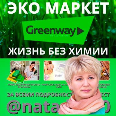 GreenWay Митино Москва группы ватсап