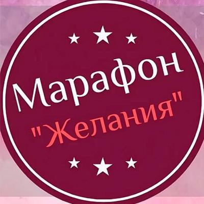 Марафон желаний группы ватсап