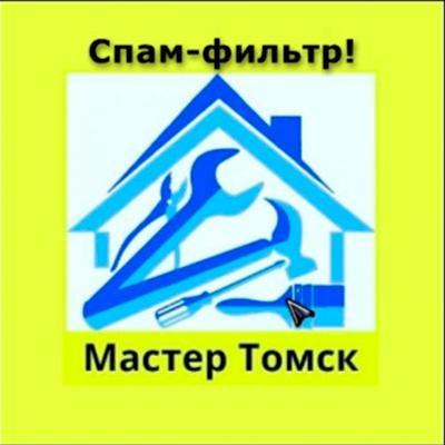 Мастер Томск группы ватсап