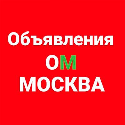 Объявления Москва группа ватсап