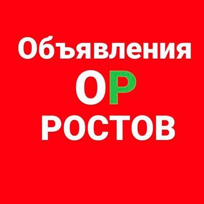 Обьявления Ростов группа ватсап