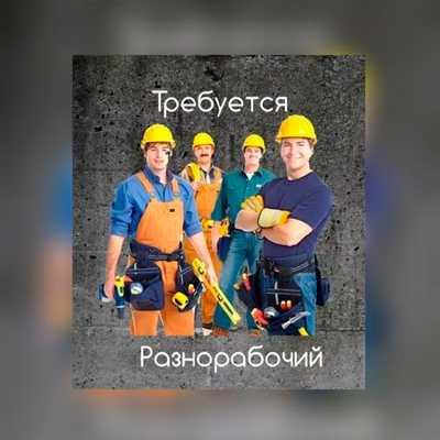 Работа в Москве и области группа ватсап