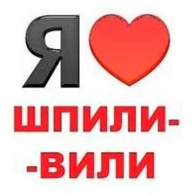 ШПИЛИ ВИЛИ группа whatsapp