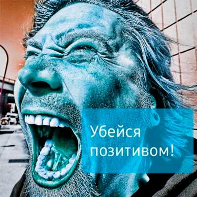 УбЕйСя ПоЗиТиВоМ группа whatsapp