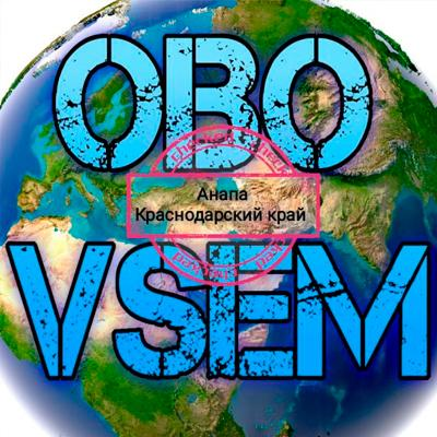 VBE OBO VSEM ANAPA группы ватсап