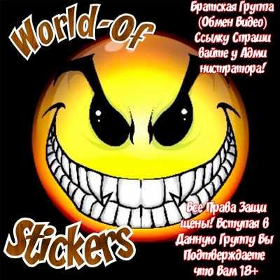 World of Stickers группа ватсап